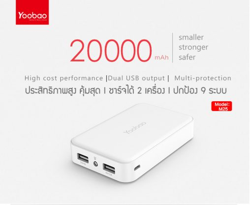 แบตสำรอง - Yoobao 20000 mAh รุ่น M25