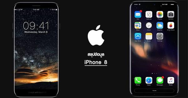เปิดตัว iPhone8