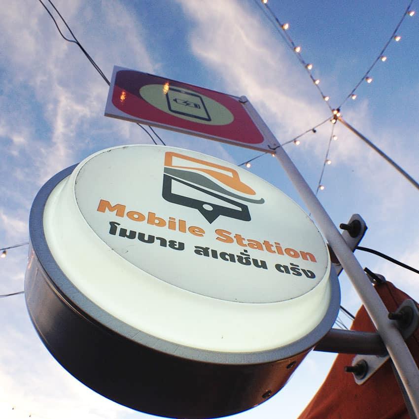 โมบาย-สเตชั่น-ถนนคนเดิน-สถานี-รถไฟ-ตรัง-1