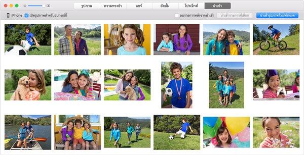 วิธีการย้ายรูปภาพจาก iPhone ลงคอมพิวเตอร์ ทั้ง Windows และ Mac ทำอย่างไร 4
