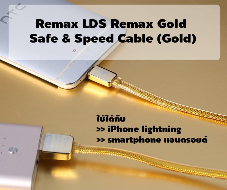 สายชาร์จ remax lds remax gold safe&speed cable 4