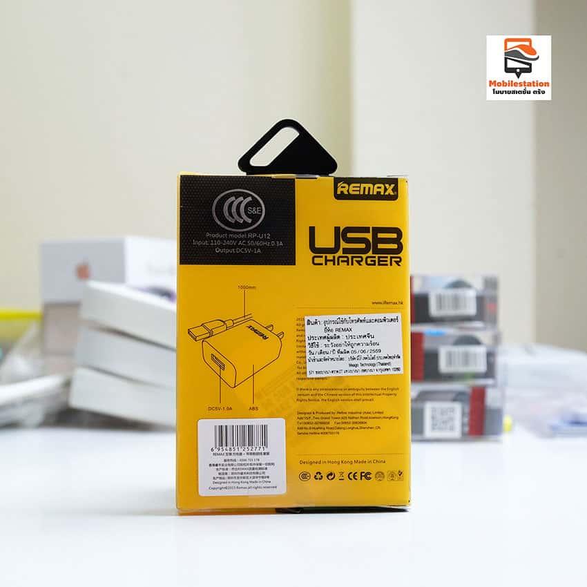 หัวชาร์จ-Remax-RP-U12-1A-lightning-รองรับ-iPhone-ทุกรุ่น-2