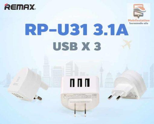 หัวชาร์จ-Remax-RP-U31-3-ช่องชาร์จ-รองรับมือถือทุกรุ่น-7