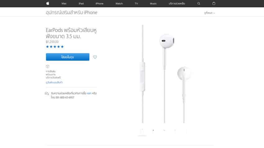หูฟังไอโฟน-apple-งานติดเครื่อง