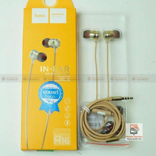 หูฟัง-Hoco-M16-หูฟังราคาถูก-10