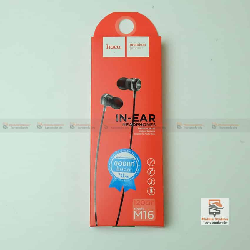 หูฟัง-Hoco-M16-หูฟังราคาถูก-2
