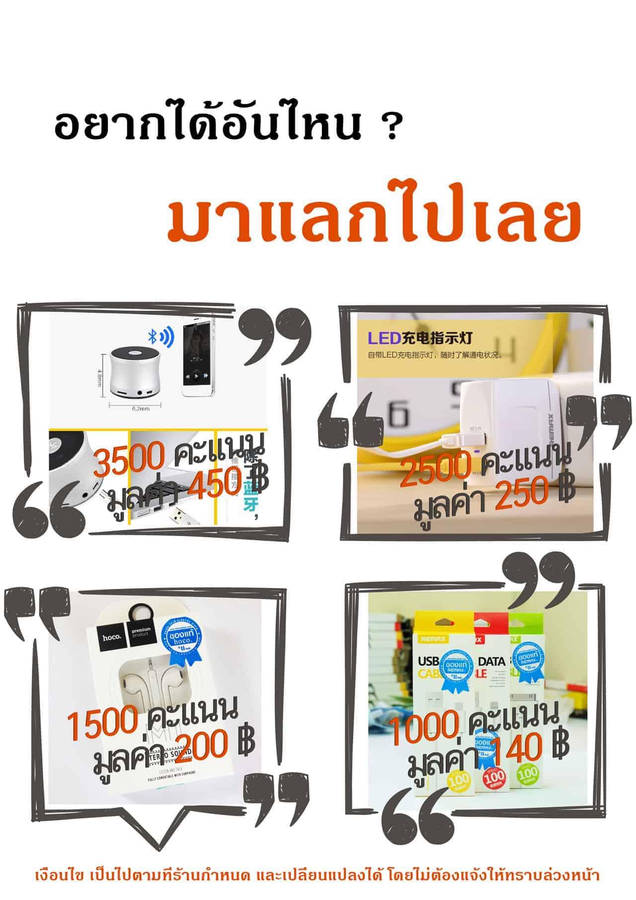 คูปองสะสม-แลกรางวัลทางร้าน-mobile-station-trang