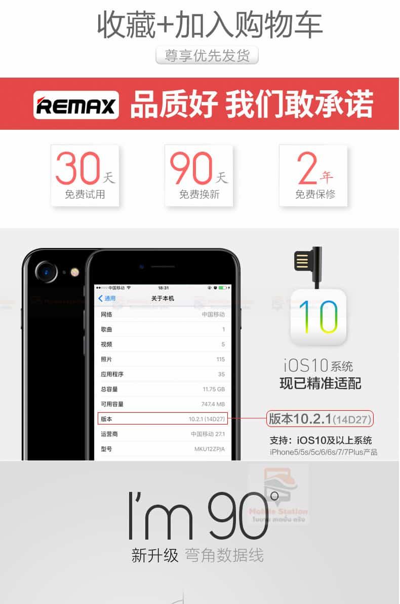สายชาร์จ remax RC-054i Emperor Data Cable for iPhone 1