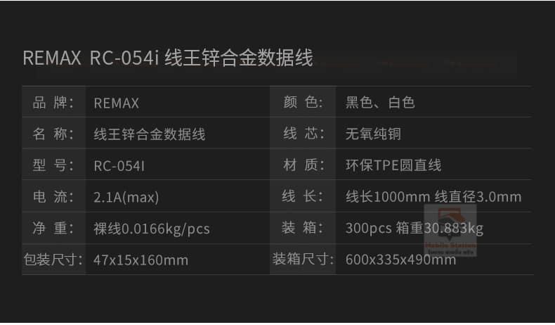 สายชาร์จ remax RC-054i Emperor Data Cable for iPhone 14