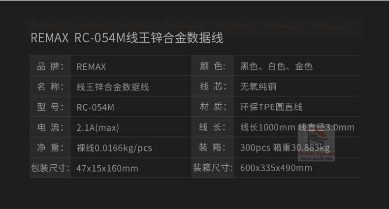 สายชาร์จ remax RC-054m Emperor Data Cable for android 13