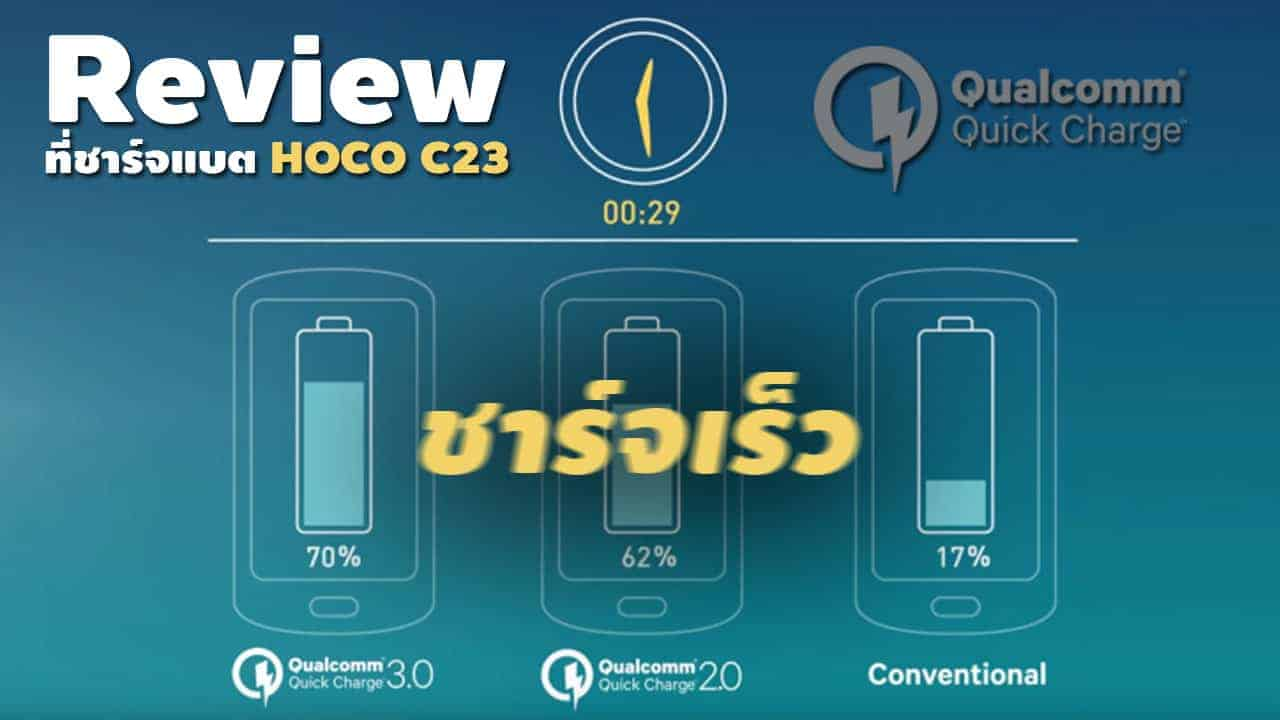 ที่ชาร์จแบต-Hoco-C23-Qualcomm-Quick-Charge-3.0--Fast-Charge-ถูก-profile