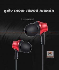 หูฟัง in-ear