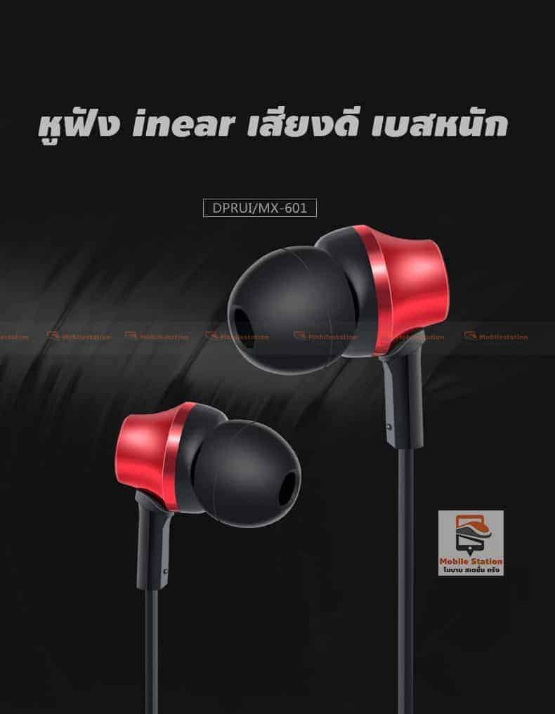 หูฟัง-inear-เสียงดี-เบสหนัก-dprui-MX601-19