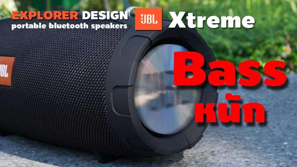 ลำโพงบลูทูธ explorer JBL Xtreme bluetooth speaker CY-29 review เบสหนัก