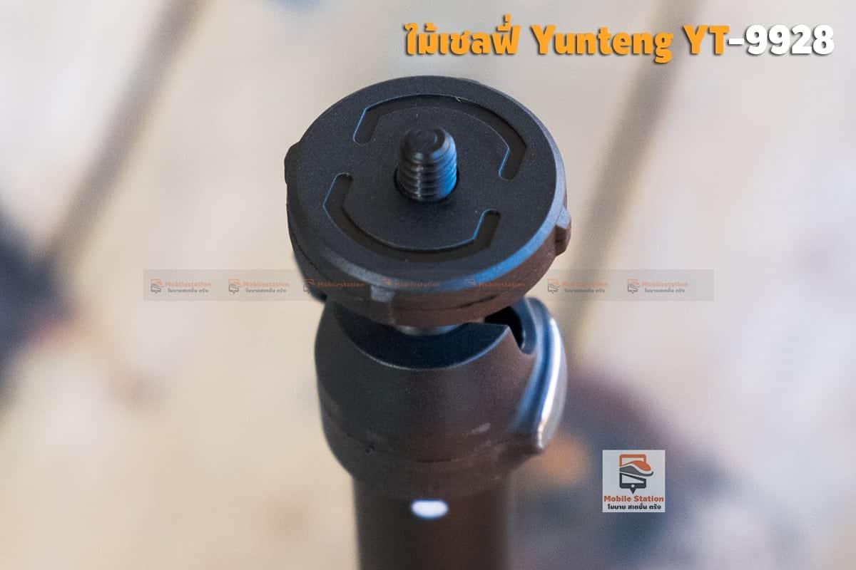 ไม้เชลฟี่ Yunteng YT-9928 13