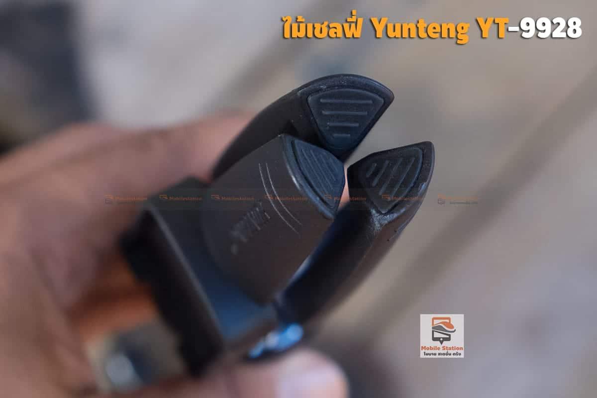 ไม้เชลฟี่ Yunteng YT-9928 16