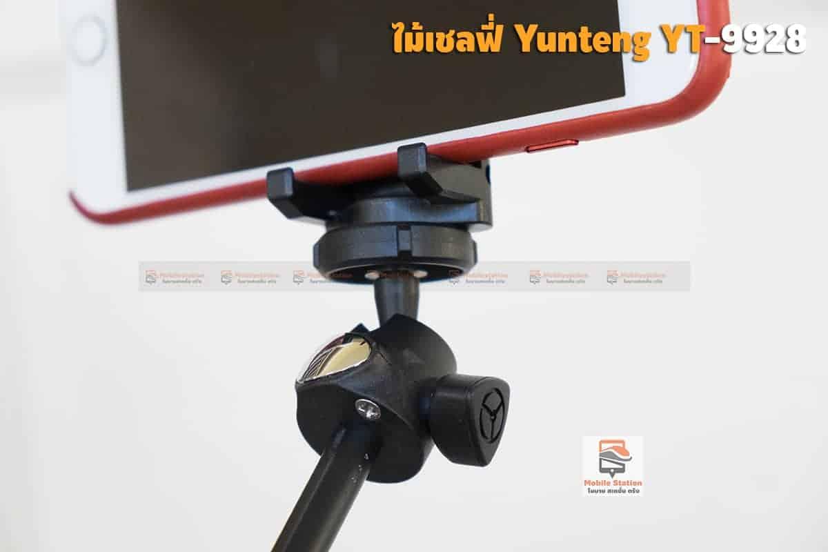 ไม้เชลฟี่ Yunteng YT-9928 18