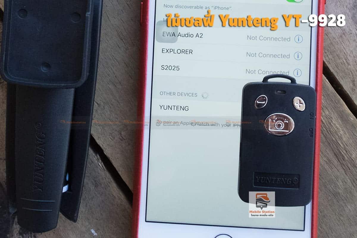 ไม้เชลฟี่ Yunteng YT-9928 2