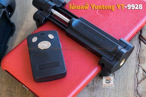 ไม้เซลฟี่ Yunteng YT-9928 5