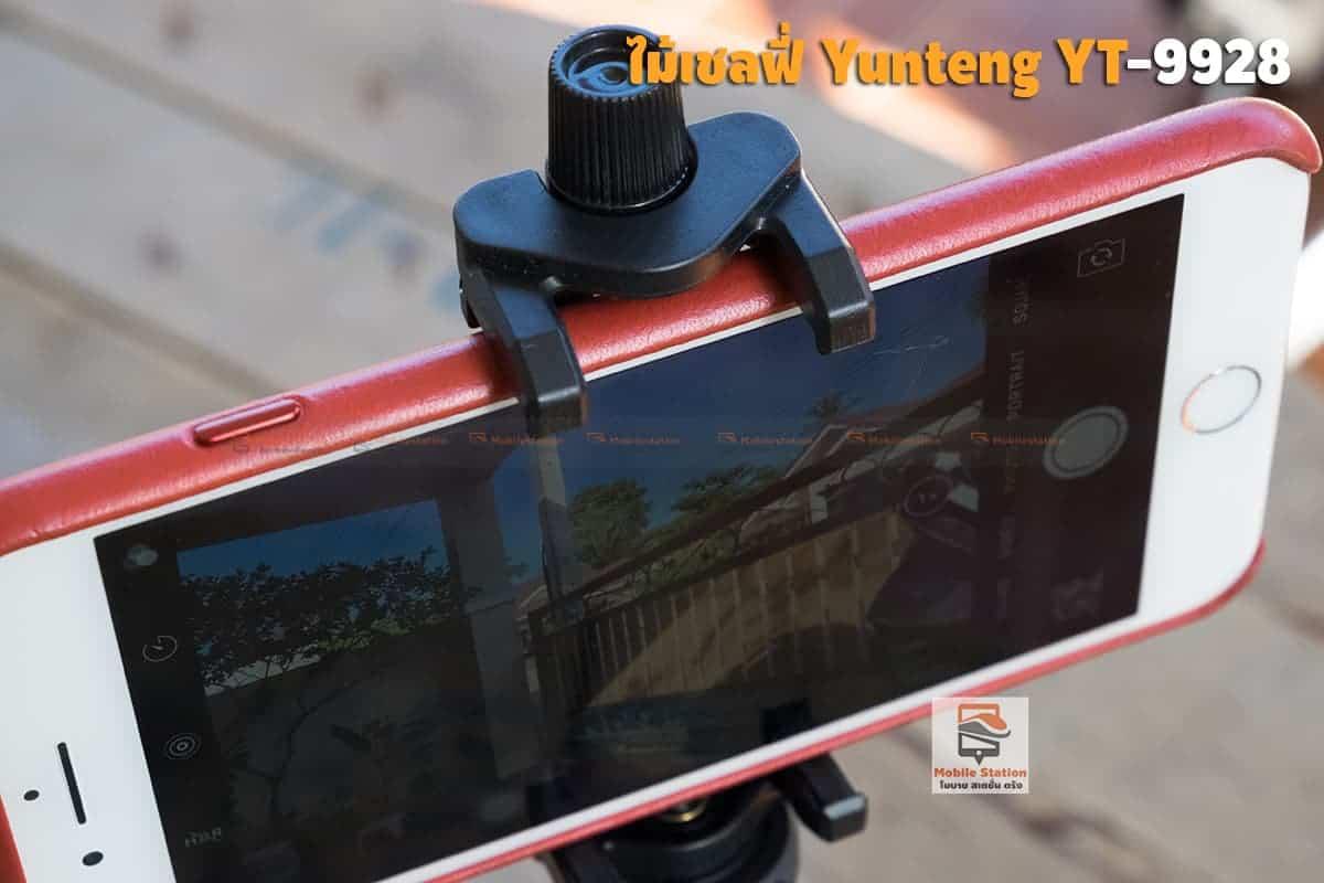 ไม้เชลฟี่ Yunteng YT-9928 7