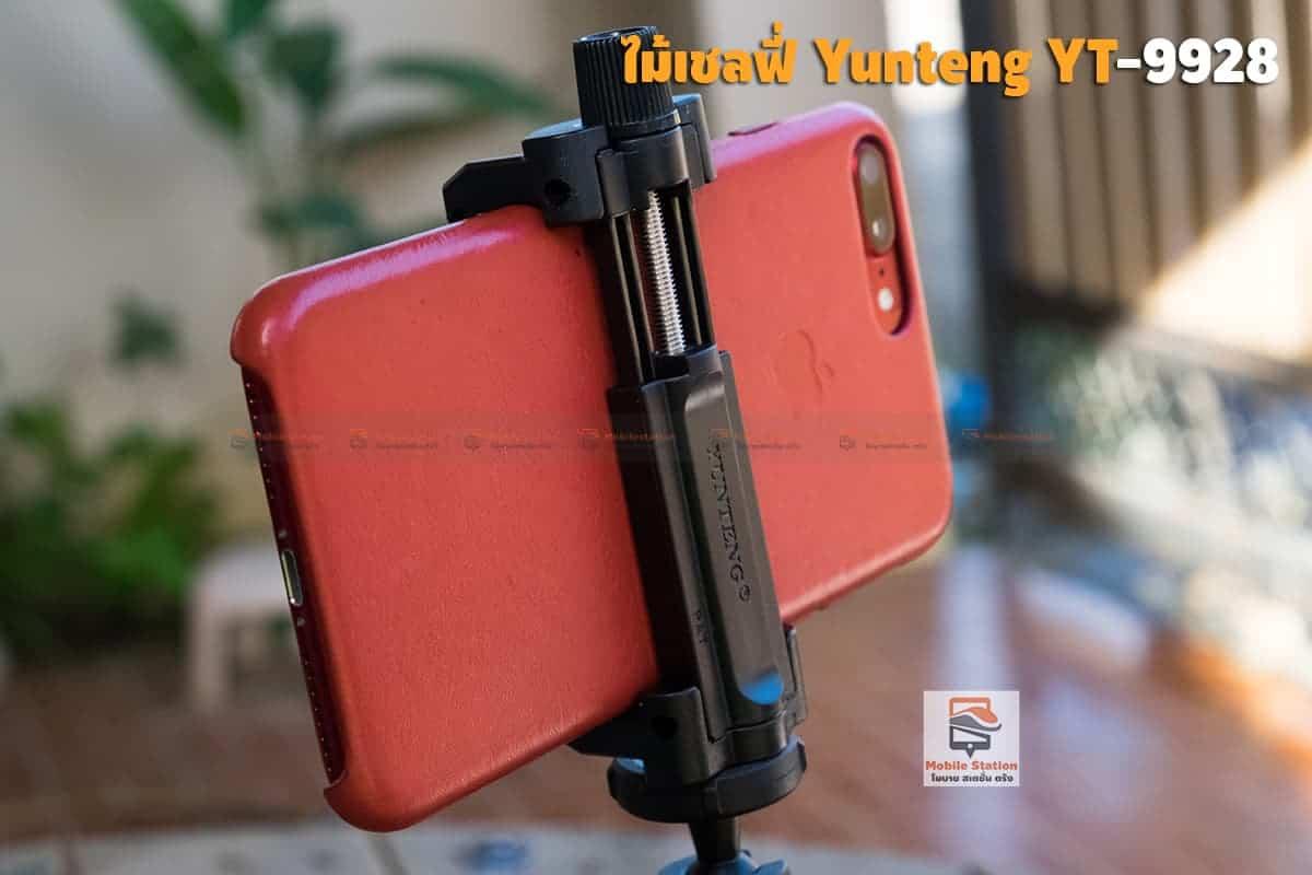 ไม้เชลฟี่ Yunteng YT-9928 8