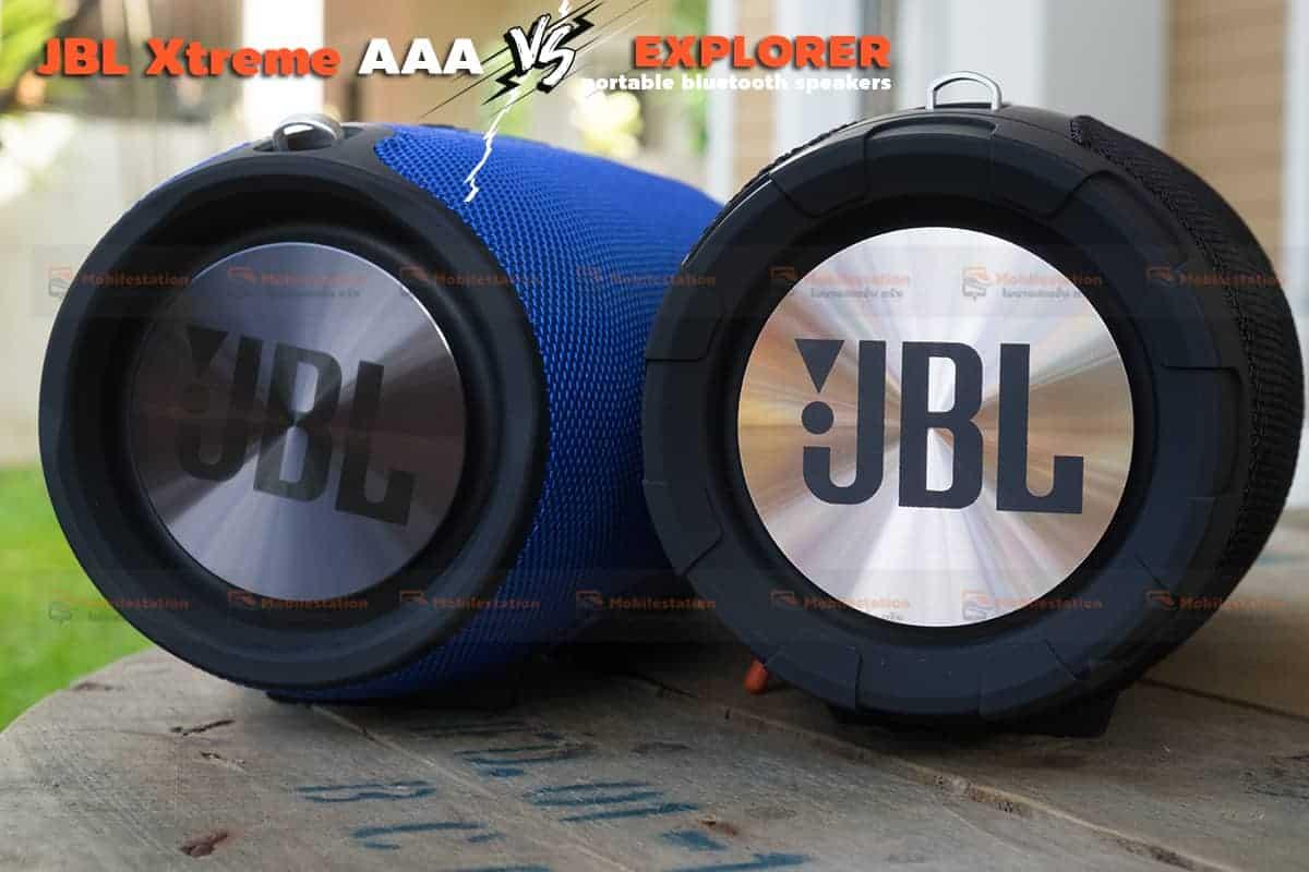 jbl extreme ก็อบ เปรียบเทียบ explorer 3