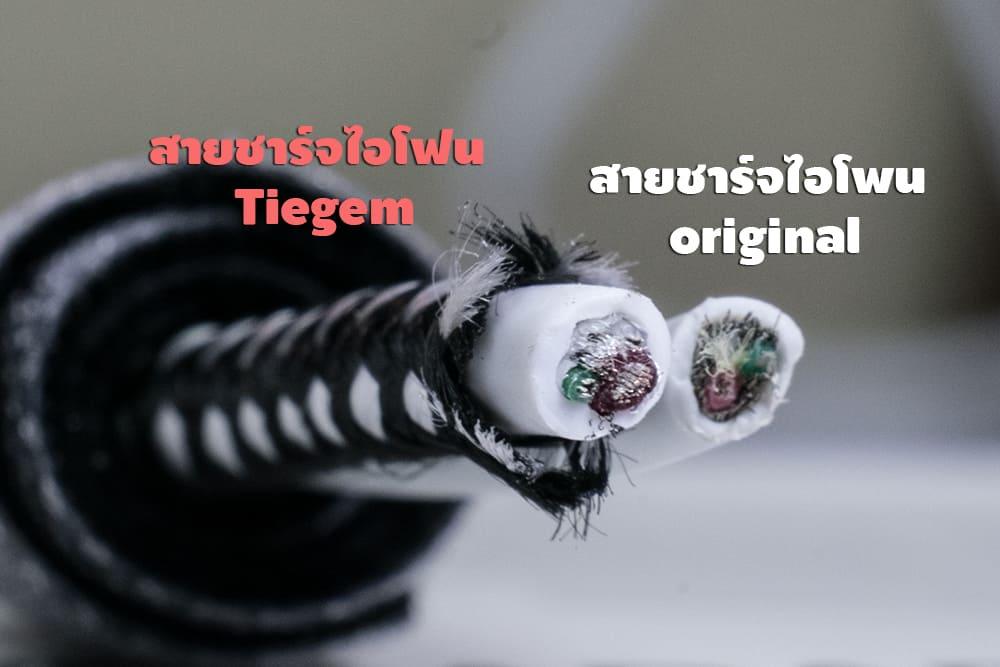 สายชาร์จไอโฟน Tiegem Tanpow Series USB Charger Cable for iPhone X-7-8-6-5 Cable Fast Charger สินค้าจริง-12