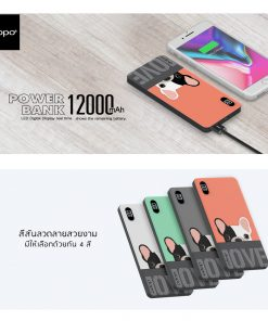 แบตสำรอง dopo POWER BANK D12 12000mAh_profile