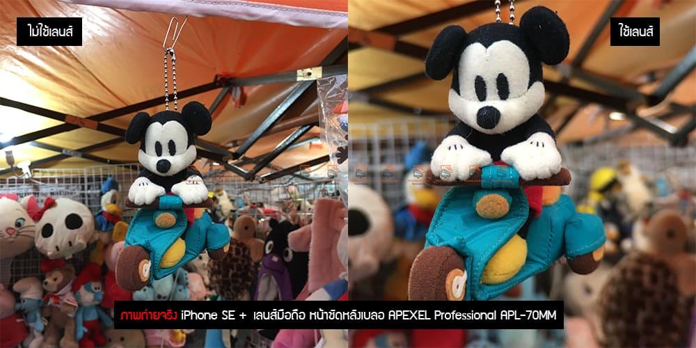 เลนส์มือถือ หน้าชัดหลังเบลอ APEXEL Professional Phone Lens Portrait lens ภาพถ่ายจริง-1