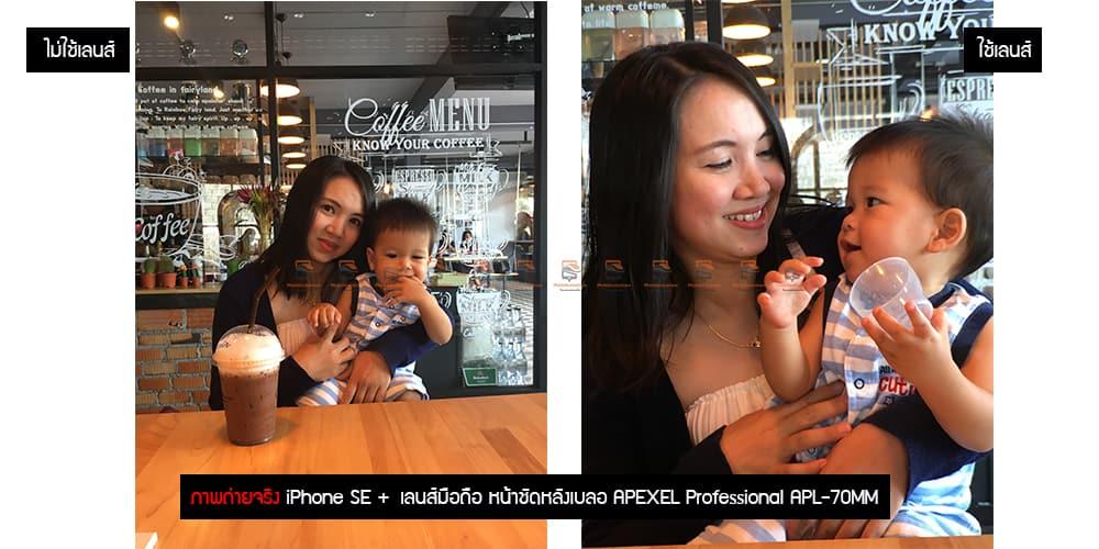 เลนส์มือถือ หน้าชัดหลังเบลอ APEXEL Professional Phone Lens Portrait lens ภาพถ่ายจริง-10