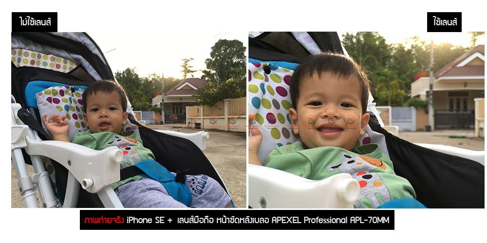 เลนส์มือถือ หน้าชัดหลังเบลอ APEXEL Professional Phone Lens Portrait lens ภาพถ่ายจริง-6