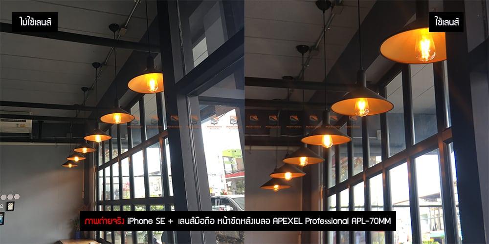 เลนส์มือถือ หน้าชัดหลังเบลอ APEXEL Professional Phone Lens Portrait lens ภาพถ่ายจริง-8