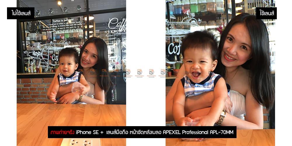 เลนส์มือถือ หน้าชัดหลังเบลอ APEXEL Professional Phone Lens Portrait lens ภาพถ่ายจริง-9