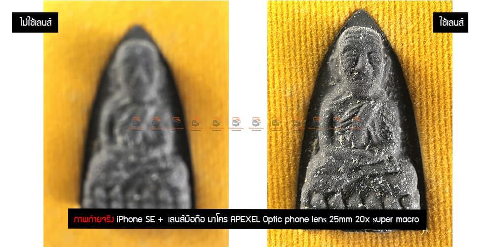 เลนส์มือถือ มาโคร APEXEL Optic phone lens 25mm 20x super macro lens รีวิว ภาพถ่ายพระเครื่อง