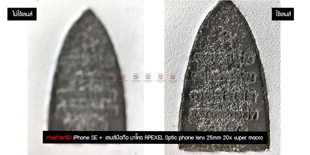 เลนส์มือถือ มาโคร APEXEL Optic phone lens 25mm 20x super macro lens รีวิว ภาพถ่ายพระเครื่อง 2