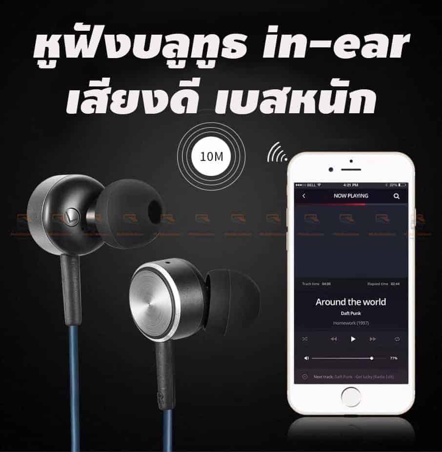 หูฟังบลูทูธ in-ear เสียงดี เบสหนัก dprui DB-2_0