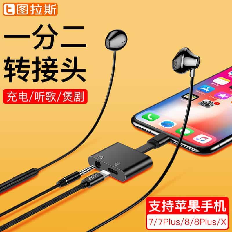 Lightning adapter + Audio 3.5mm for iPhone 7 8 X ฟังเพลง พร้อมชาร์จ ยี่ห้อ Torras-1