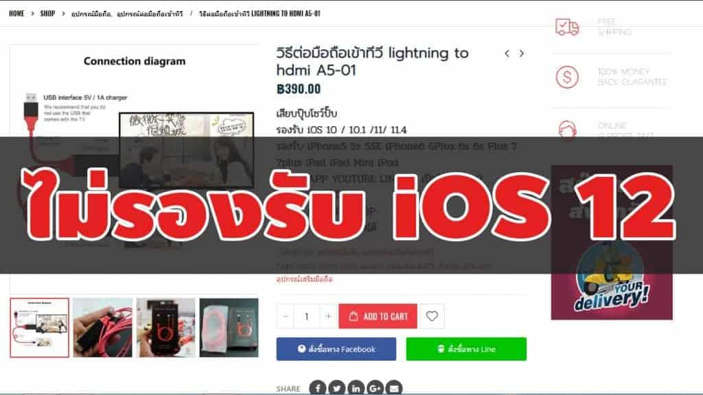สายต่อมือถือเข้าทีวี ที่ต้องบอกว่า หยุดซื้อ ไม่รองรับ iOS 12