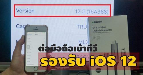 Ugreen HDMI ต่อมือถือเข้าทีวีแบบสาย รองรับ ios 12