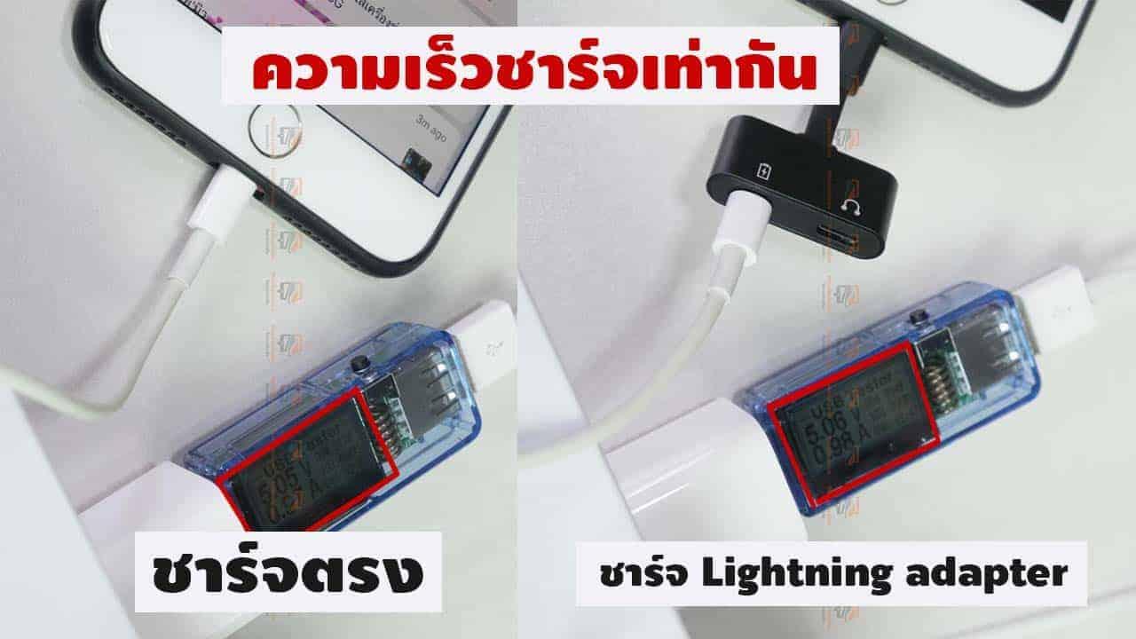 Lightning adapter for iPhone 7 8 X Xr ฟังเพลง ใช้ไมค์ได้ พร้อมชาร์จ ยี่ห้อ Suntaiho-รองรับชาร์จเร็ว