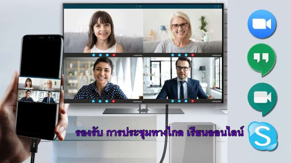 Meetings Video communications connect Phone to tv for web