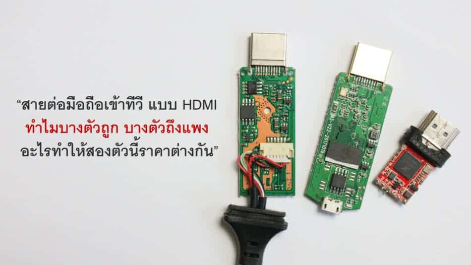 choose-phone-to-hdmi-cable