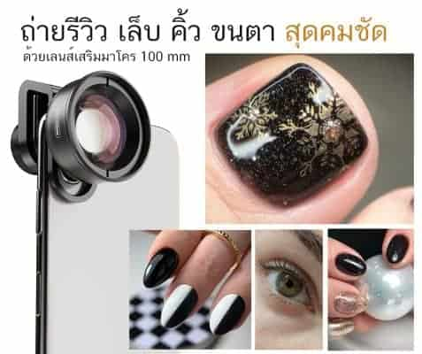 Post Facebook Beauty photograph by camera phone lens 100mm macro