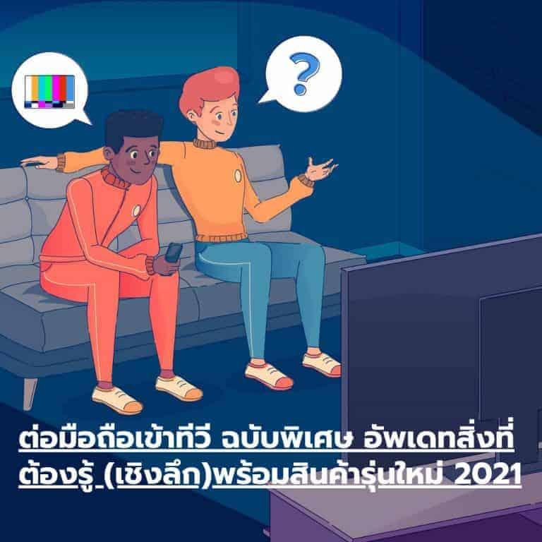 phone-to-tv-update-2021